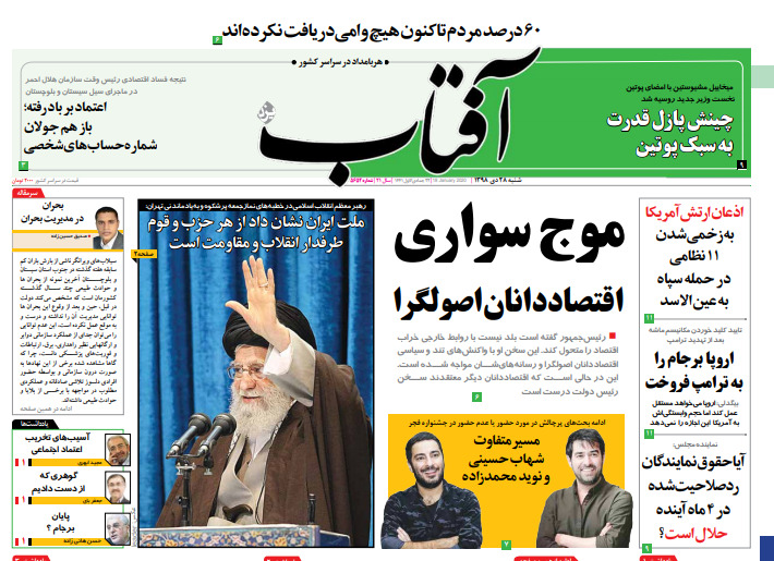 مانشيت إيران: اتهامات متبادلة بين صيانة الدستور وروحاني 2