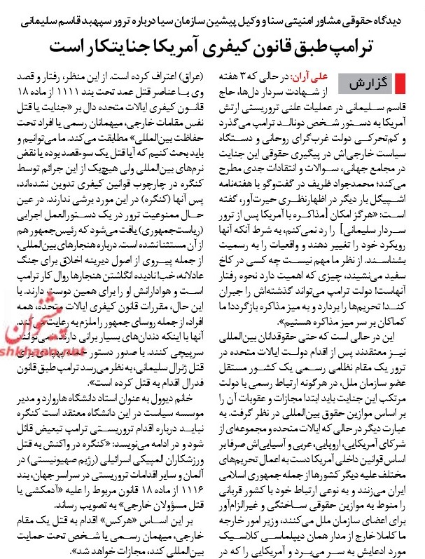 مانشيت إيران: تصريحات ظريف تثير حفيظة الصحف الإيرانية 9