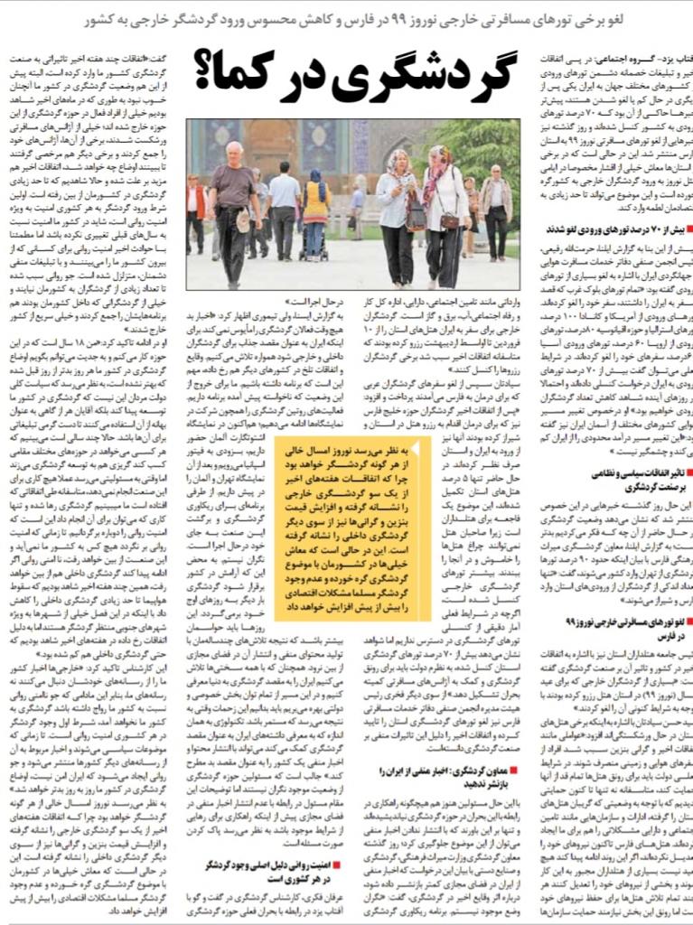 شبابيك إيرانية/شباك الأحد: أزمة الطائرة الأوكرانية تلقي بظلالها على السياحة في إيران 1