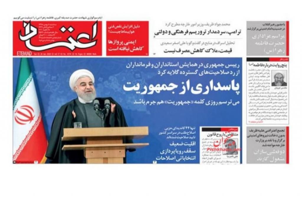"""مانشيت إيران: """"صفقة القرن"""" لن تمر دون عواقب كبرى 3"""