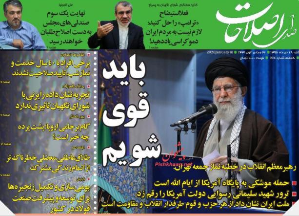 مانشيت إيران: اتهامات متبادلة بين صيانة الدستور وروحاني 1