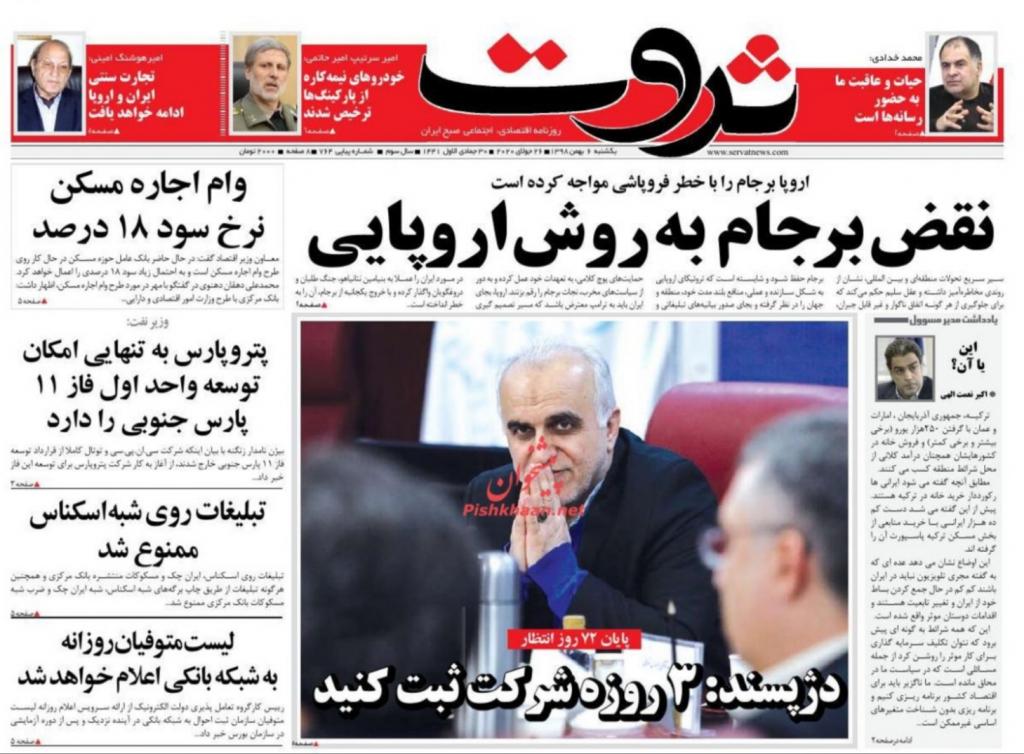 مانشيت إيران: تصريحات ظريف تثير حفيظة الصحف الإيرانية 3