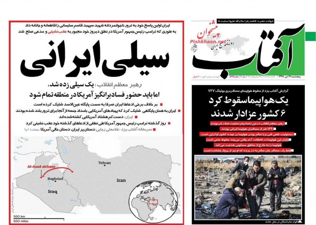 """مانشيت إيران: الرد الإيراني في خدمة معادلة """"لا حرب، ولا مفاوضات"""" 7"""