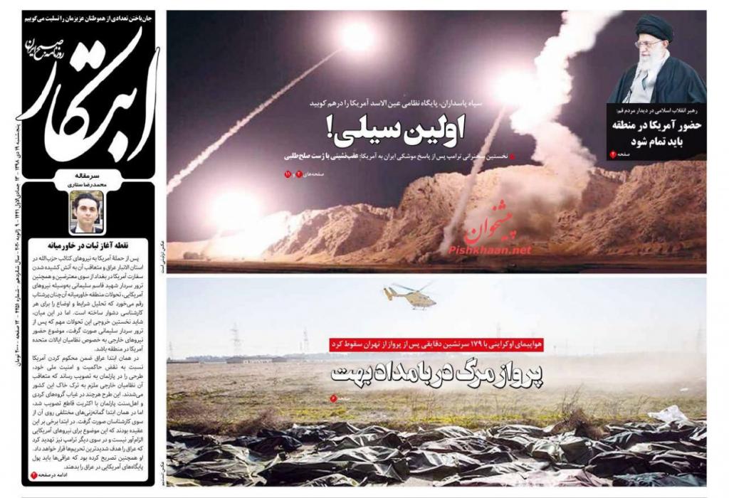 """مانشيت إيران: الرد الإيراني في خدمة معادلة """"لا حرب، ولا مفاوضات"""" 6"""