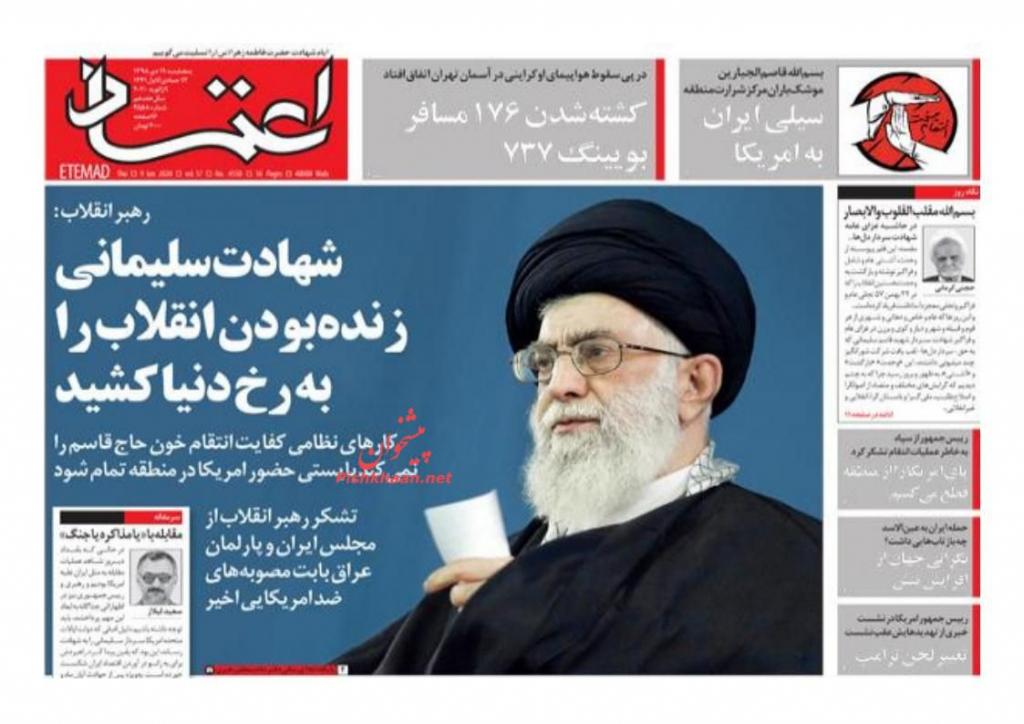 """مانشيت إيران: الرد الإيراني في خدمة معادلة """"لا حرب، ولا مفاوضات"""" 5"""
