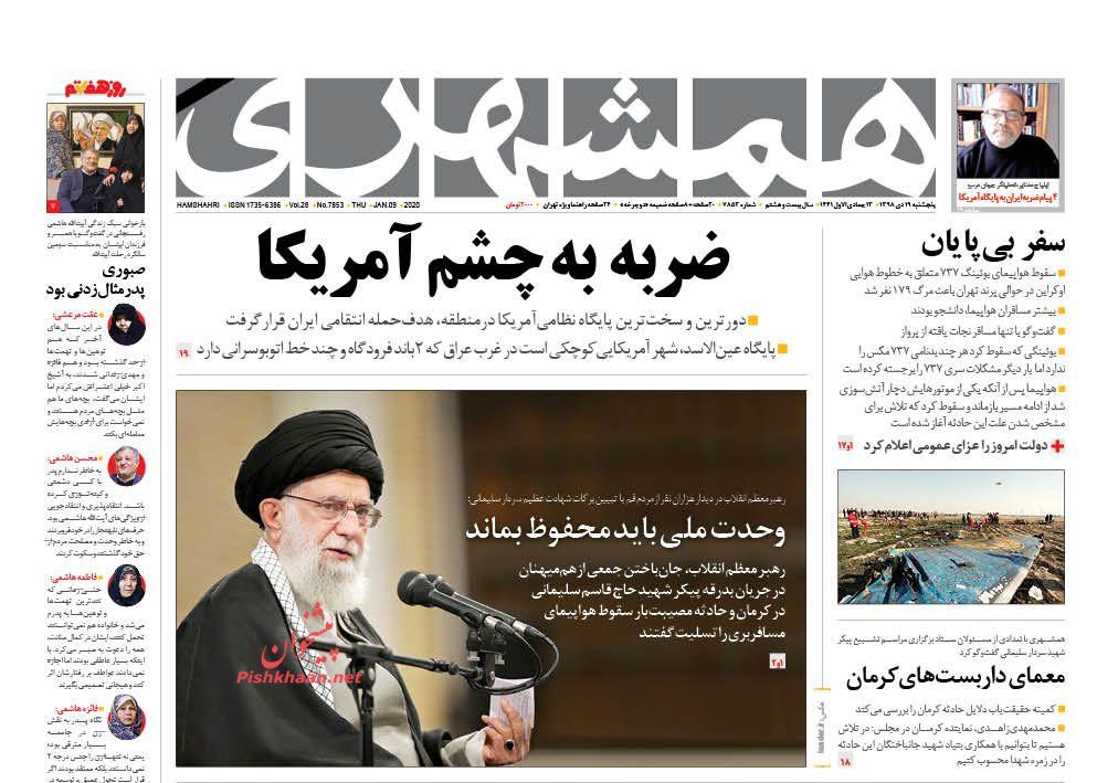 """مانشيت إيران: الرد الإيراني في خدمة معادلة """"لا حرب، ولا مفاوضات"""" 1"""