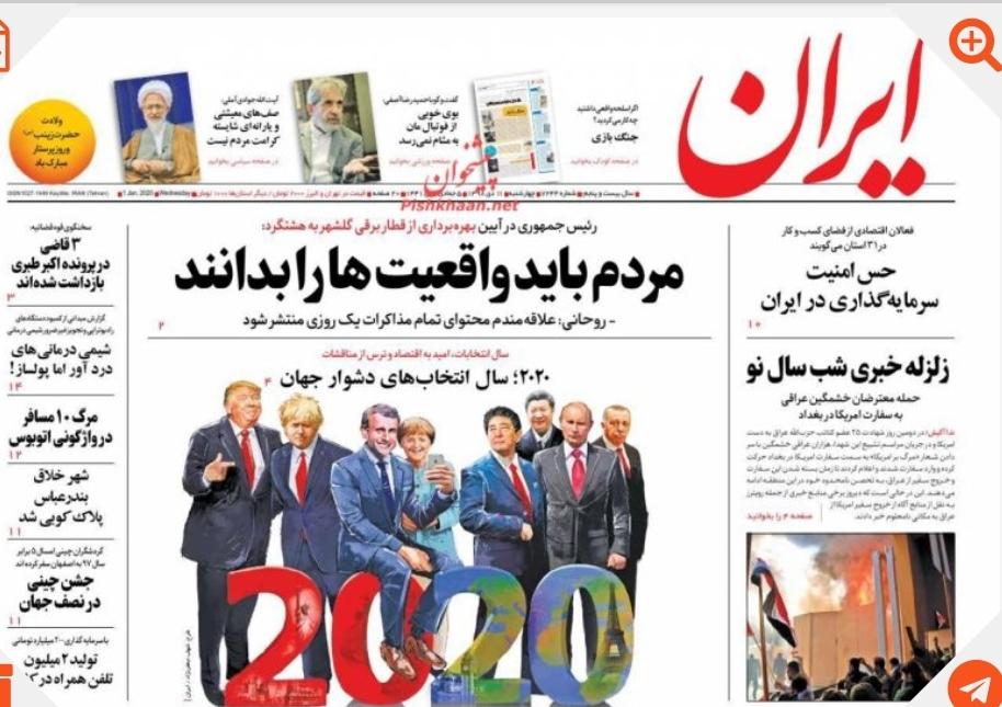 مانشيت إيران: هل تصمد روسيا والصين طويلاً على دعم إيران؟ 4