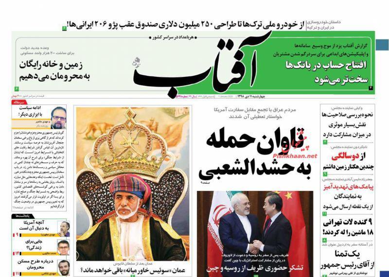 مانشيت إيران: هل تصمد روسيا والصين طويلاً على دعم إيران؟ 6