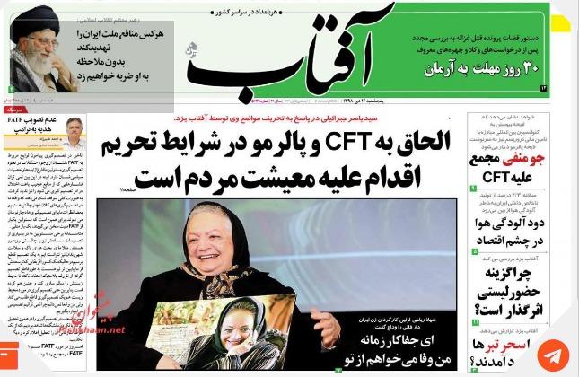 مانشيت إيران: أميركا تنصب فخاً لإيران في العراق 3