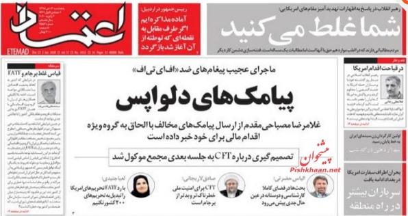 مانشيت إيران: أميركا تنصب فخاً لإيران في العراق 2