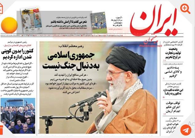 مانشيت إيران: أميركا تنصب فخاً لإيران في العراق 5