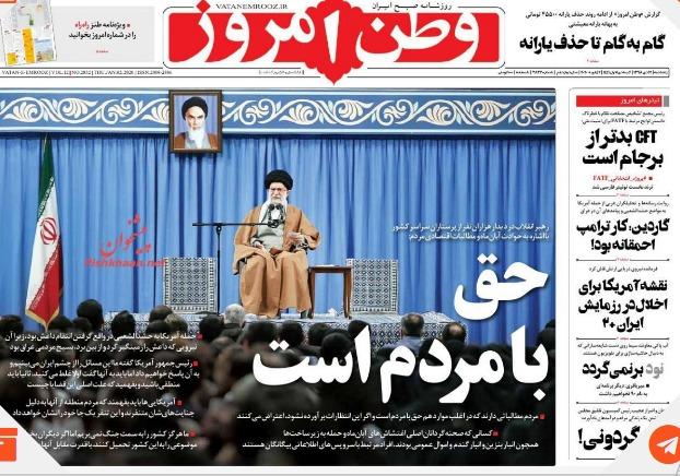 مانشيت إيران: أميركا تنصب فخاً لإيران في العراق 4