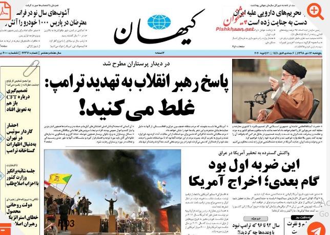 مانشيت إيران: أميركا تنصب فخاً لإيران في العراق 1