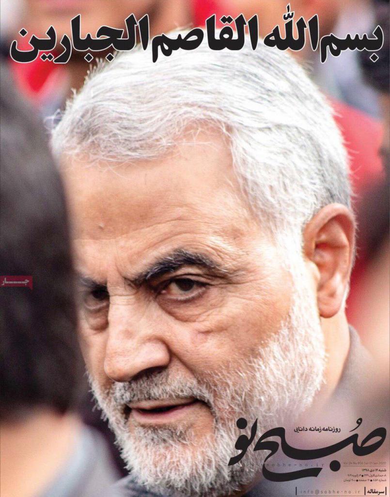 مانشيت إيران: الانتقام الشديد لمقتل سلیماني 9