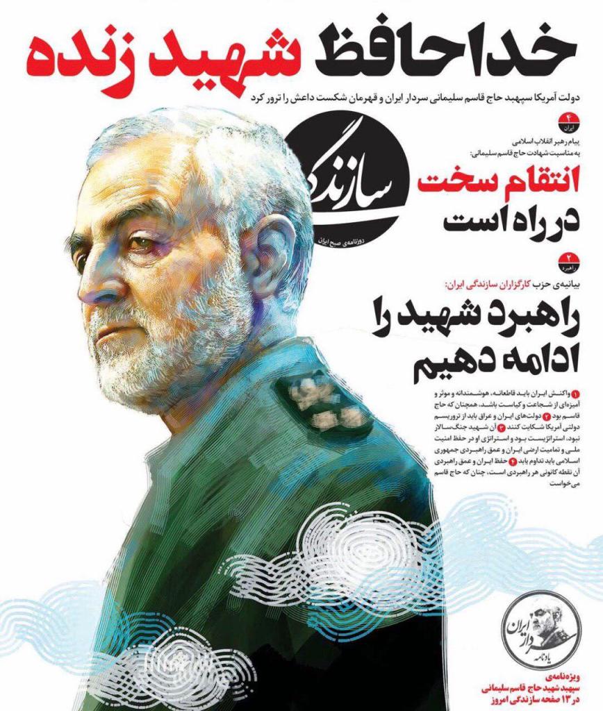 مانشيت إيران: الانتقام الشديد لمقتل سلیماني 7