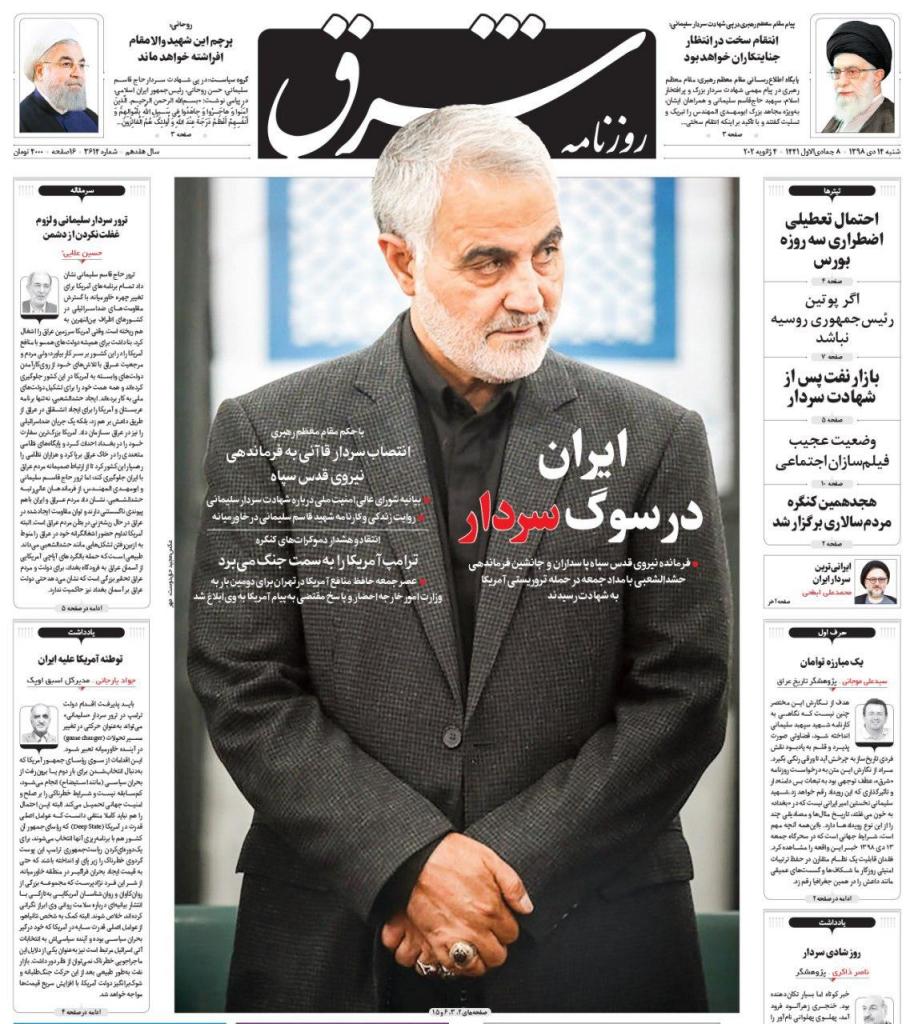 مانشيت إيران: الانتقام الشديد لمقتل سلیماني 6