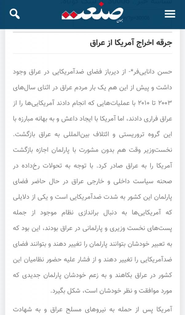 مانشيت إيران: ترامب وضع العالم على شفا حرب محتملة 10