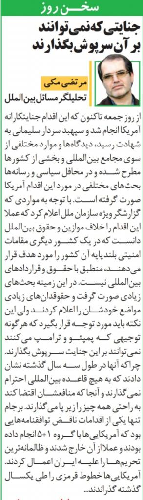 مانشيت إيران: ترامب وضع العالم على شفا حرب محتملة 9
