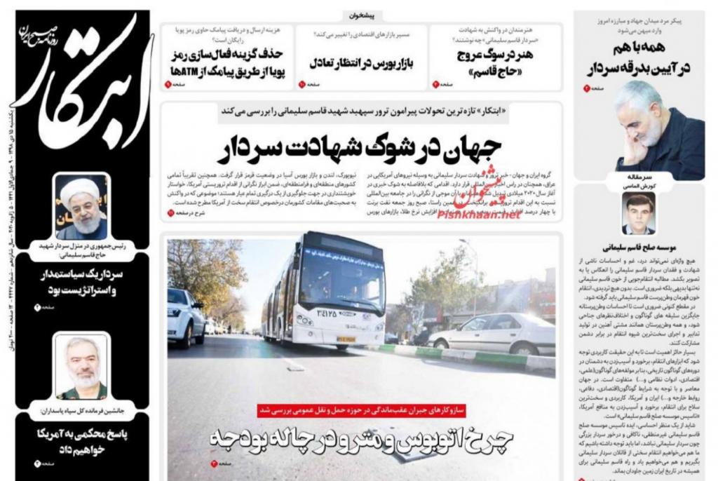 مانشيت إيران: ترامب وضع العالم على شفا حرب محتملة 5