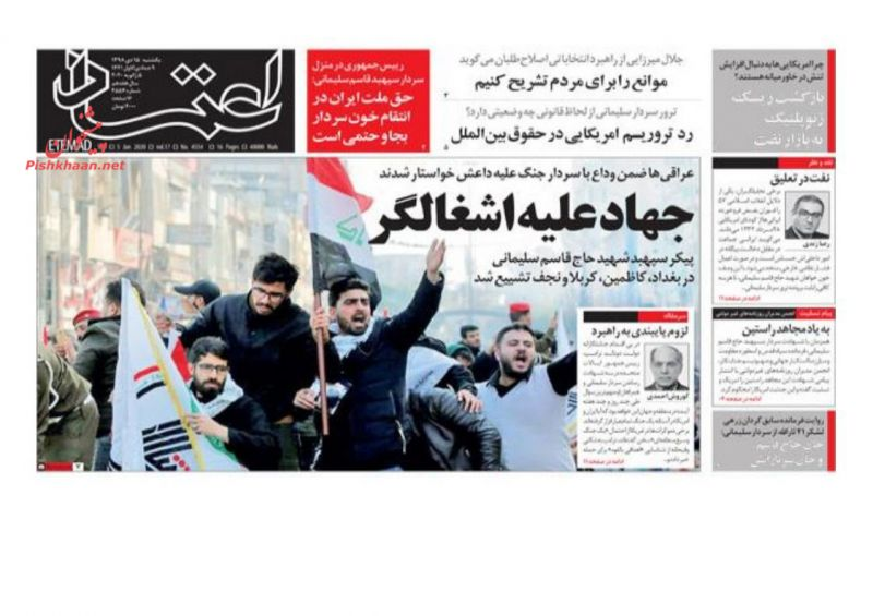 مانشيت إيران: ترامب وضع العالم على شفا حرب محتملة 7