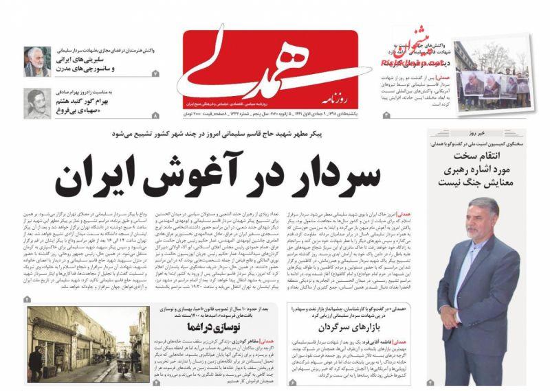 مانشيت إيران: ترامب وضع العالم على شفا حرب محتملة 8