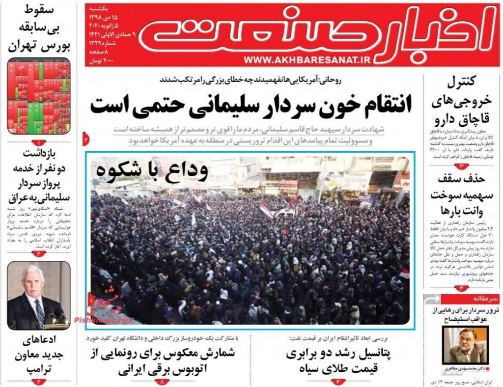 مانشيت إيران: ترامب وضع العالم على شفا حرب محتملة 3