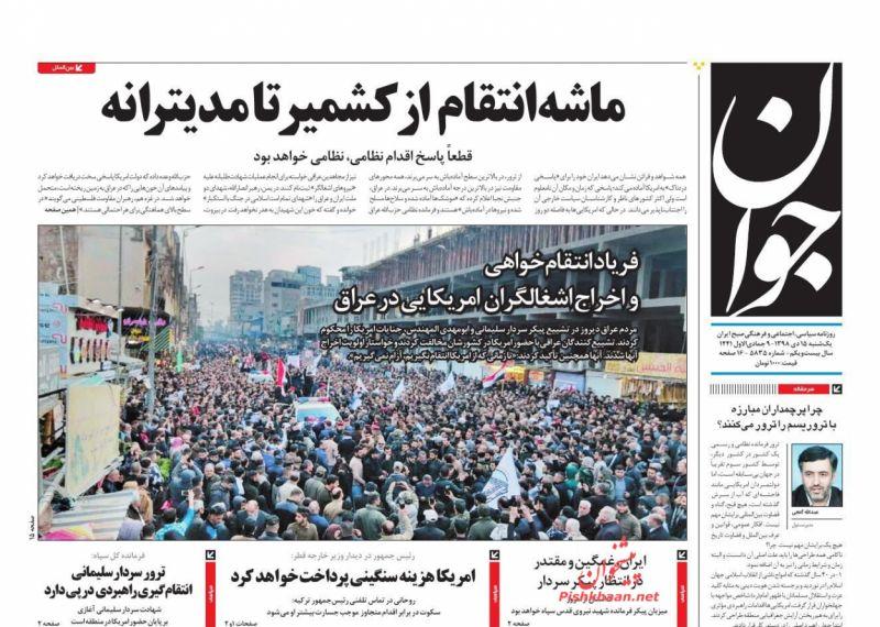 مانشيت إيران: ترامب وضع العالم على شفا حرب محتملة 2