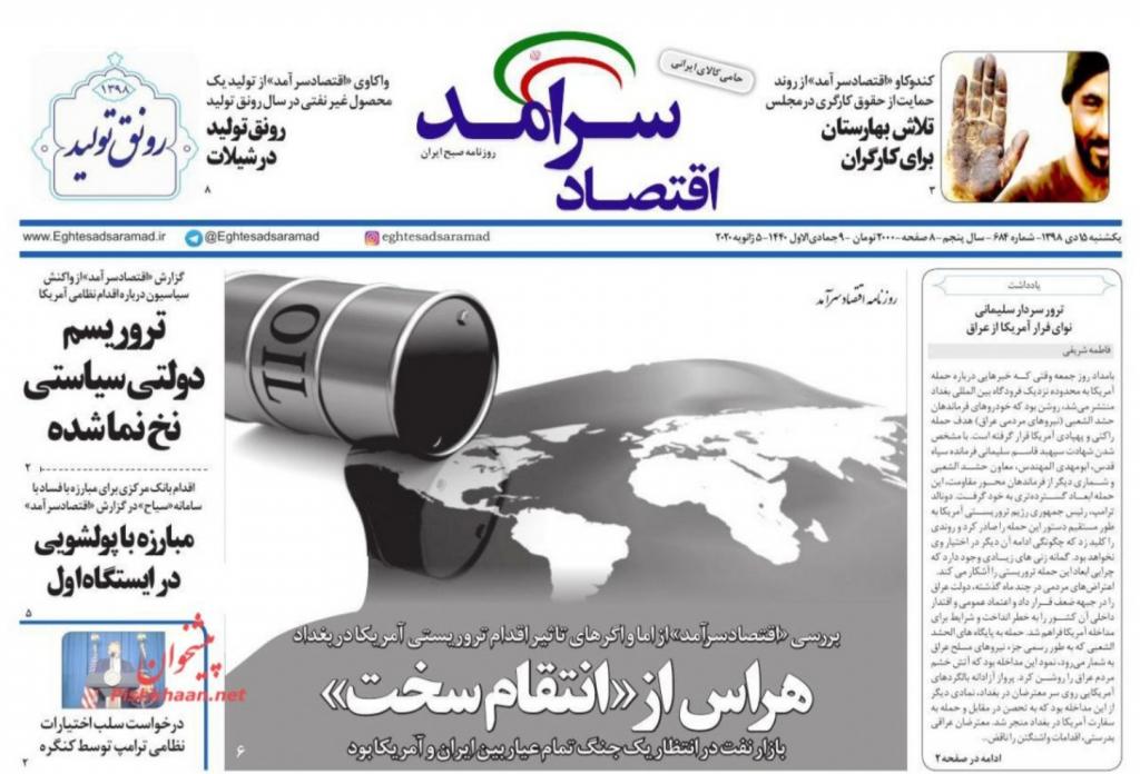 مانشيت إيران: ترامب وضع العالم على شفا حرب محتملة 4