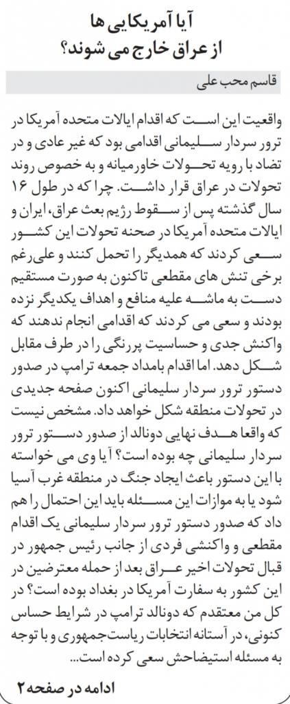 مانشيت إيران: اغتيال سليماني يُعجل بوفاة الاتفاق النووي 12