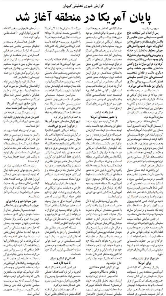 مانشيت إيران: اغتيال سليماني يُعجل بوفاة الاتفاق النووي 11