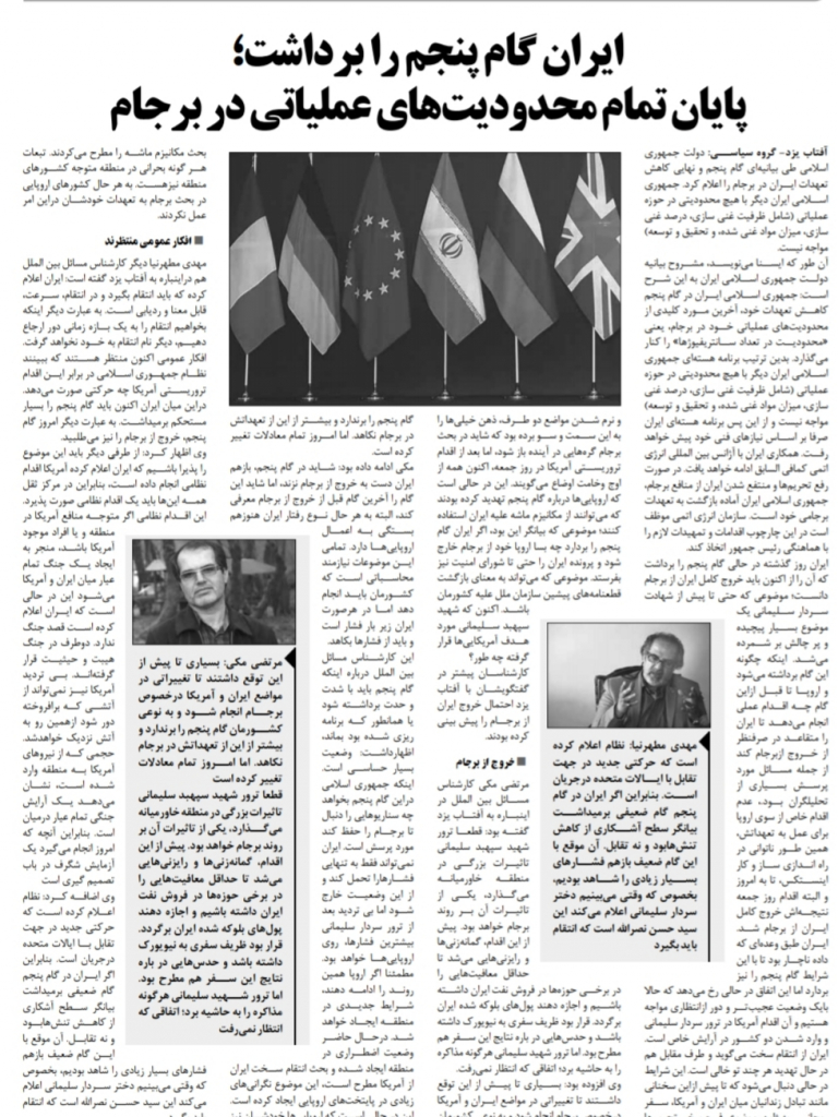 مانشيت إيران: اغتيال سليماني يُعجل بوفاة الاتفاق النووي 10