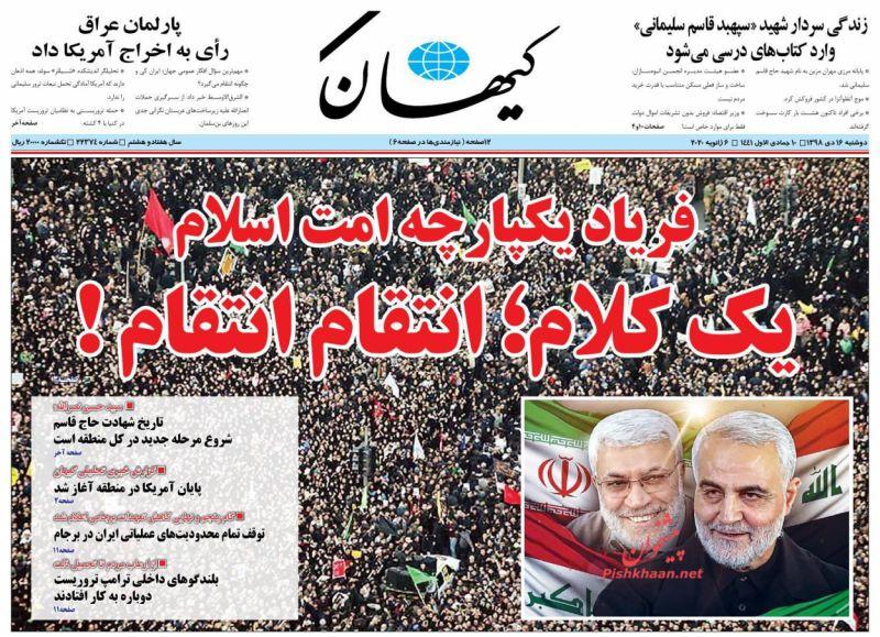 مانشيت إيران: اغتيال سليماني يُعجل بوفاة الاتفاق النووي 9