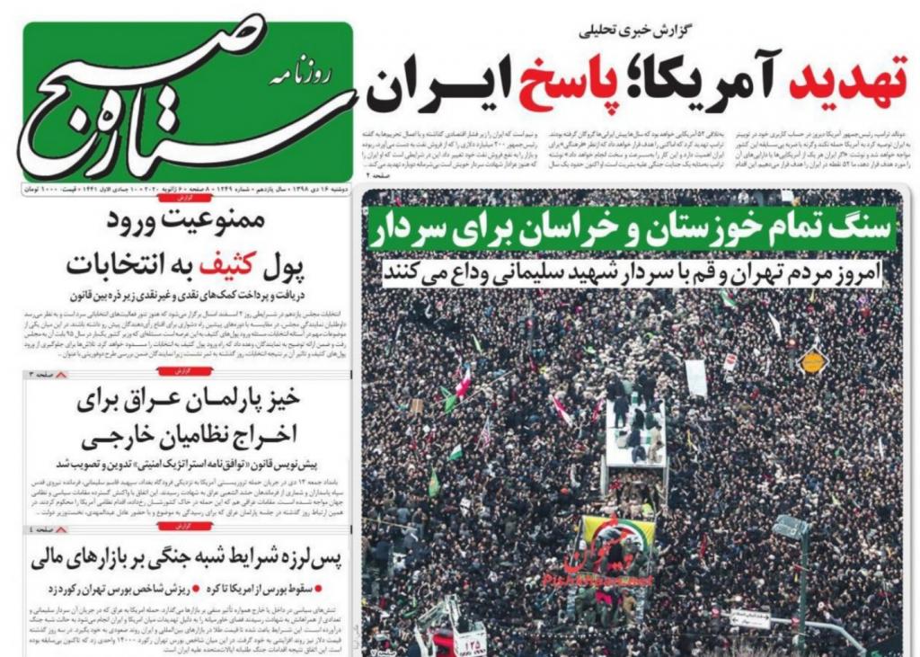 مانشيت إيران: اغتيال سليماني يُعجل بوفاة الاتفاق النووي 4