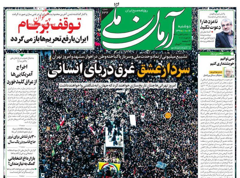 مانشيت إيران: اغتيال سليماني يُعجل بوفاة الاتفاق النووي 1