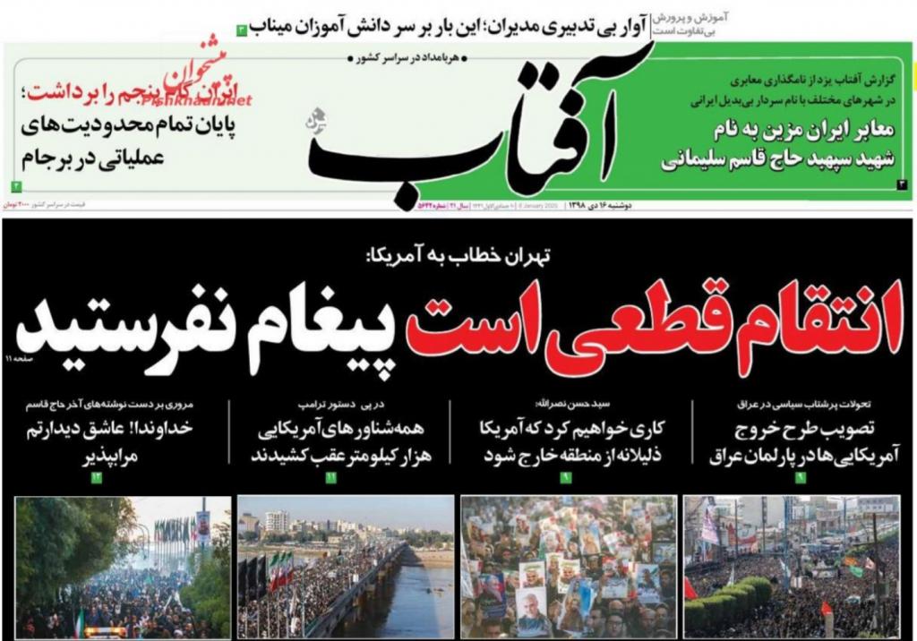 مانشيت إيران: اغتيال سليماني يُعجل بوفاة الاتفاق النووي 6