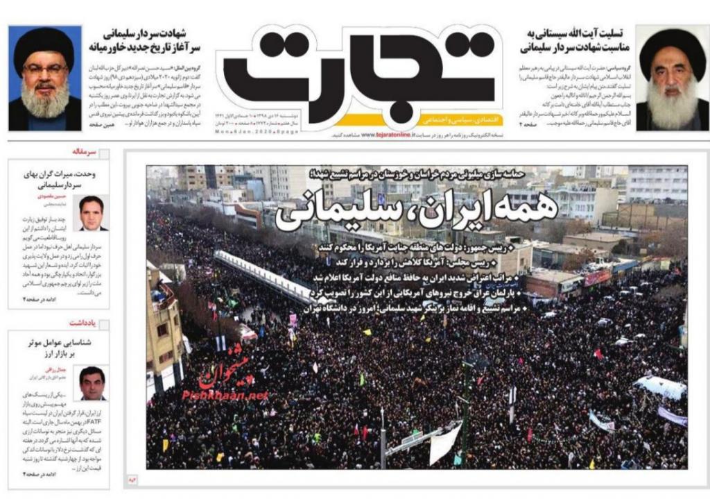 مانشيت إيران: اغتيال سليماني يُعجل بوفاة الاتفاق النووي 5