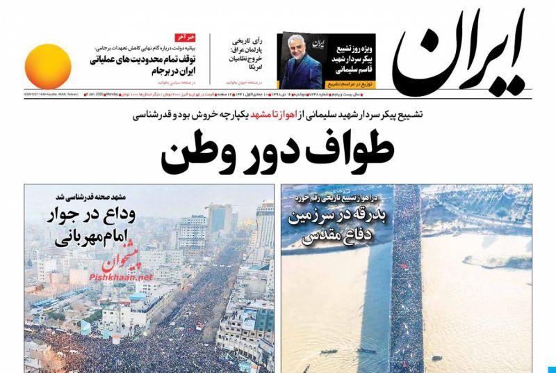 مانشيت إيران: اغتيال سليماني يُعجل بوفاة الاتفاق النووي 2