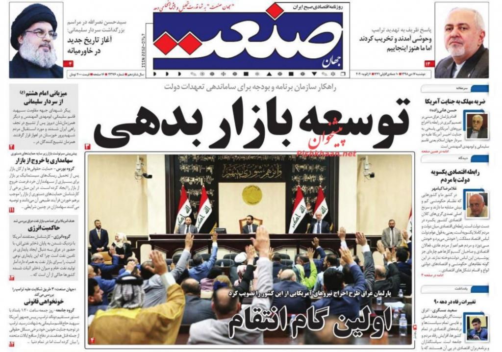 مانشيت إيران: اغتيال سليماني يُعجل بوفاة الاتفاق النووي 3