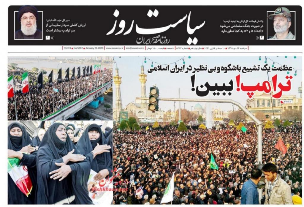 مانشيت إيران: اغتيال سليماني يُعجل بوفاة الاتفاق النووي 7
