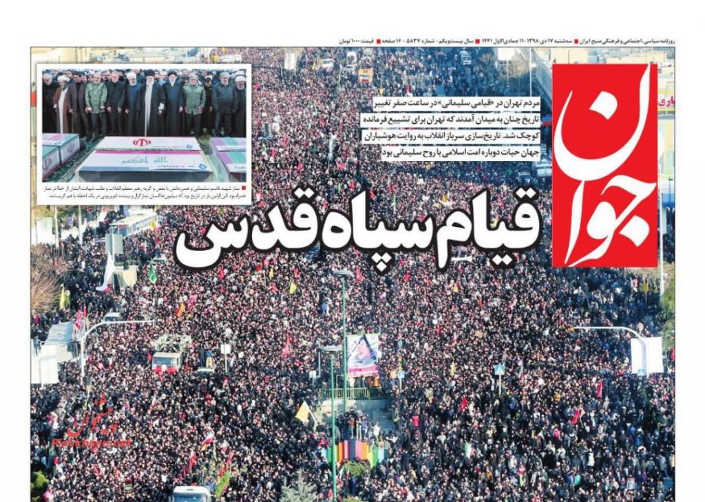 مانشيت إيران: هل أعفى البرلمان العراقي إيران من الانتقام لسليماني؟ 3