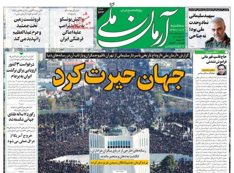 مانشيت إيران: هل أعفى البرلمان العراقي إيران من الانتقام لسليماني؟ 1