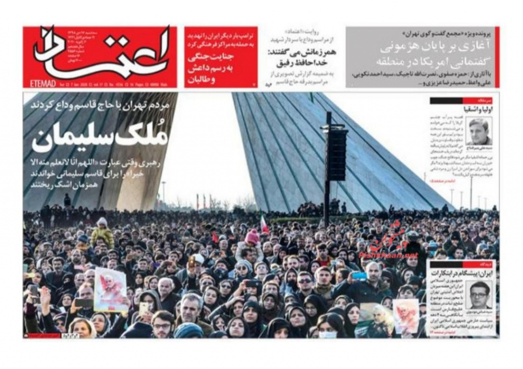 مانشيت إيران: هل أعفى البرلمان العراقي إيران من الانتقام لسليماني؟ 6