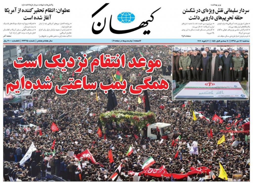 مانشيت إيران: هل أعفى البرلمان العراقي إيران من الانتقام لسليماني؟ 4