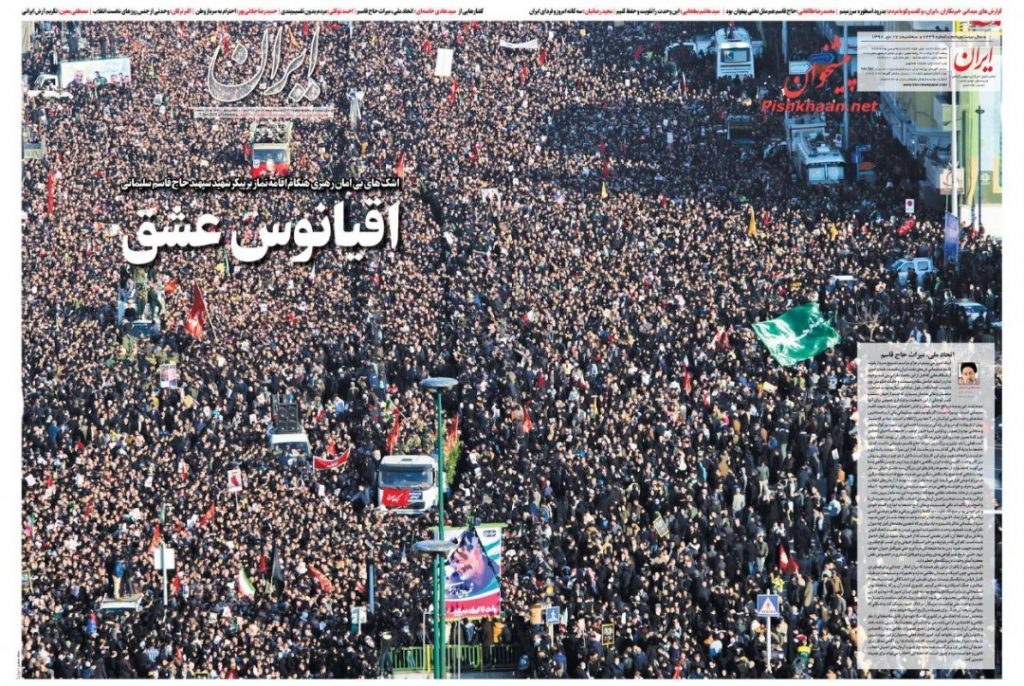 مانشيت إيران: هل أعفى البرلمان العراقي إيران من الانتقام لسليماني؟ 2