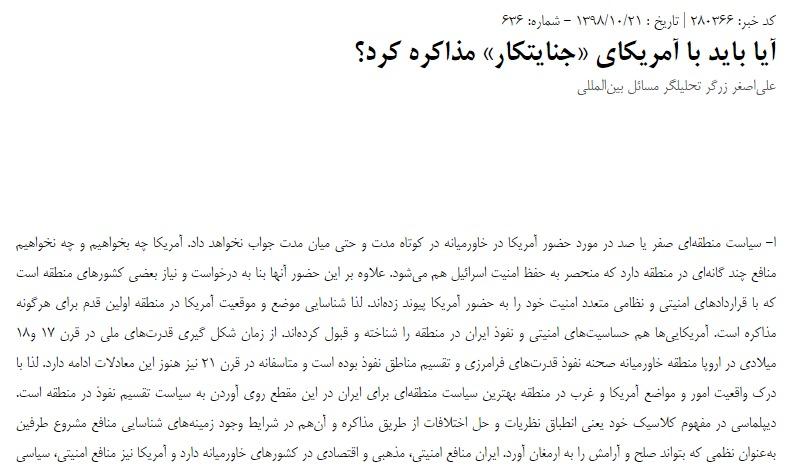 مانشيت إيران: هل مازالت المفاوضات مع أميركا قائمة بعد اغتيال سليماني؟ 9