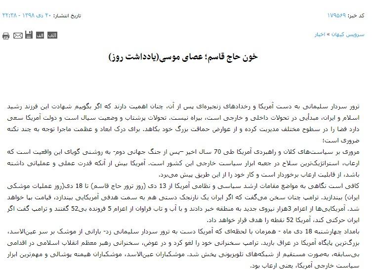 مانشيت إيران: هل مازالت المفاوضات مع أميركا قائمة بعد اغتيال سليماني؟ 10