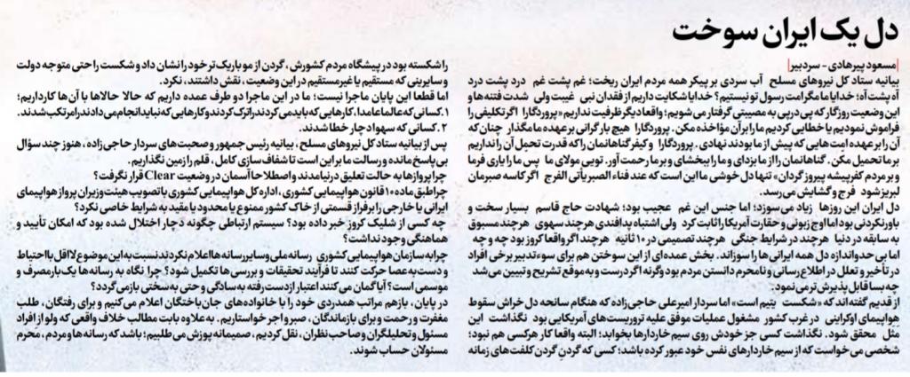 مانشيت إيران: استياءٌ شعبيٌ وإعلامي من تأخر الكشف عن حقيقة إسقاط الطائرة الأوكرانية 7