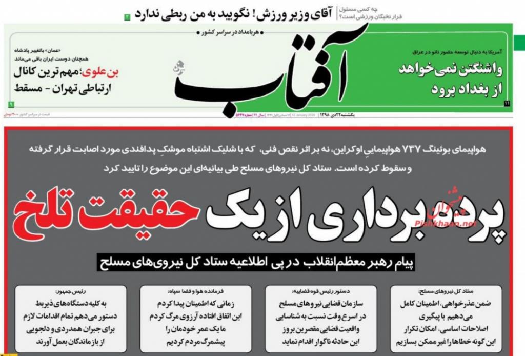 مانشيت إيران: استياءٌ شعبيٌ وإعلامي من تأخر الكشف عن حقيقة إسقاط الطائرة الأوكرانية 3