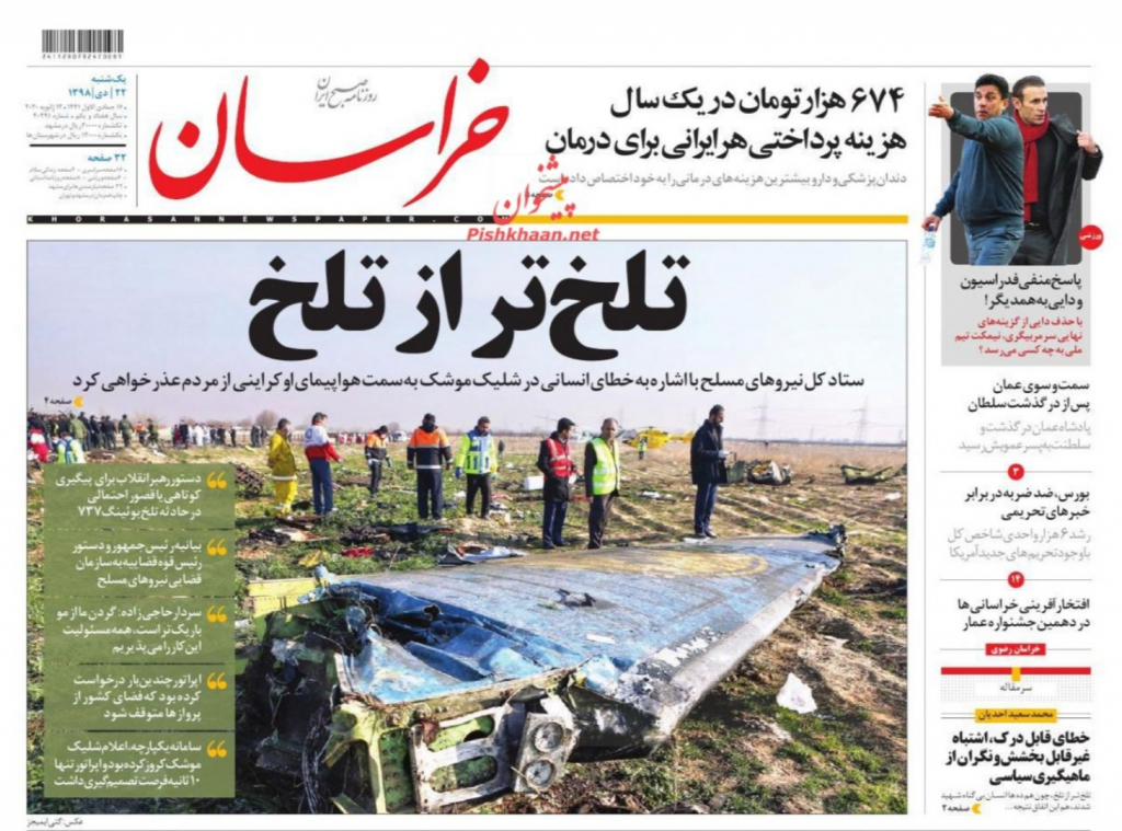 مانشيت إيران: استياءٌ شعبيٌ وإعلامي من تأخر الكشف عن حقيقة إسقاط الطائرة الأوكرانية 2