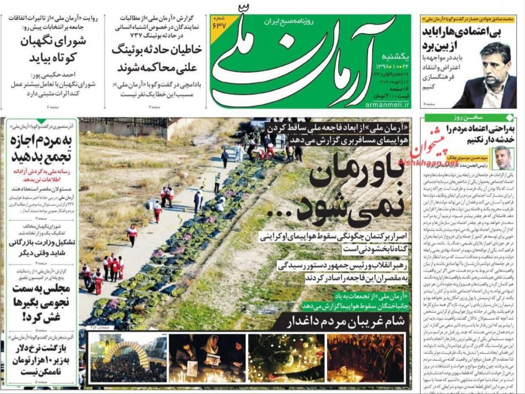 مانشيت إيران: استياءٌ شعبيٌ وإعلامي من تأخر الكشف عن حقيقة إسقاط الطائرة الأوكرانية 1